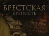 Фильм Брестская крепость