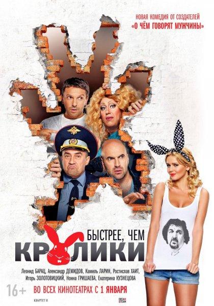 Фильм Быстрее, чем кролики