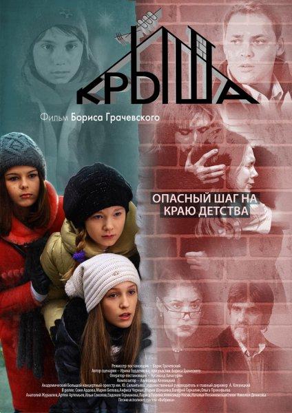 Фильм Крыша