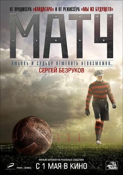 Фильм Матч
