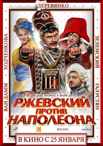 Фильм Ржевский против Наполеона