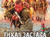 Фильм Тихая застава
