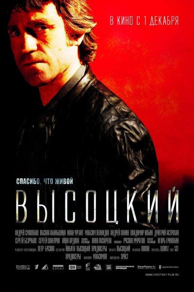 Фильм Высоцкий. Спасибо что живой