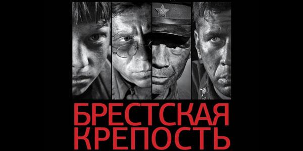 Настоящее кино о настоящей войне: «Брестская крепость»