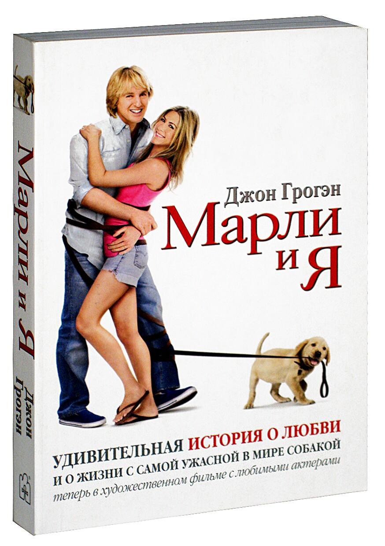 Книга Марли и я