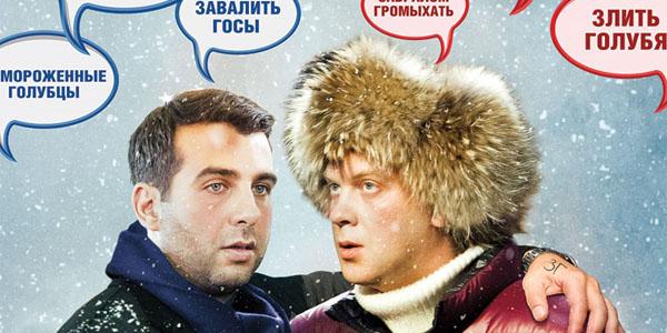 Новый год без рекламы и Бекмамбетова: «Елки 2»
