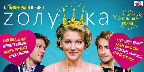Новая русская Золушка: «Zолушка»