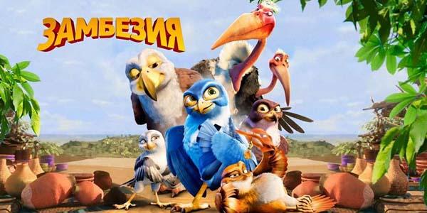 """Добрые птички и злые вараны: """"Замбезия"""""""
