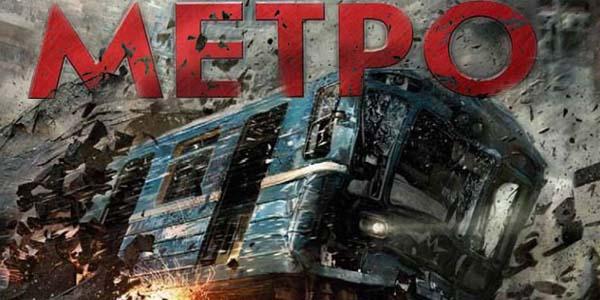 Первый российский фильм-катастрофа: «Метро»
