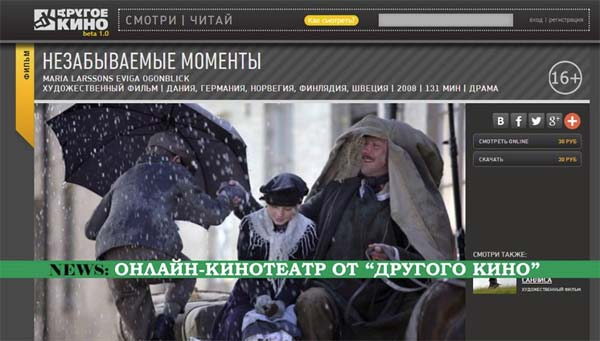 Кинокомпания «Другое кино» открыла собственный интернет-кинотеатр
