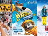 Премьеры 6 февраля 2014 года