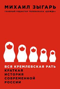 vsya kremlevskaya rat