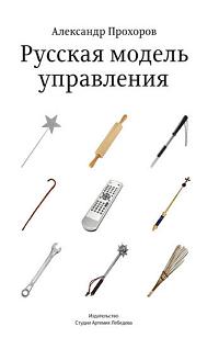 Книга Русская модель управления