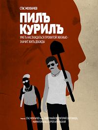 pil kuril poster