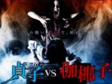 """Фильм """"Проклятые: противостояние"""" (Sadako vs Kayako)"""