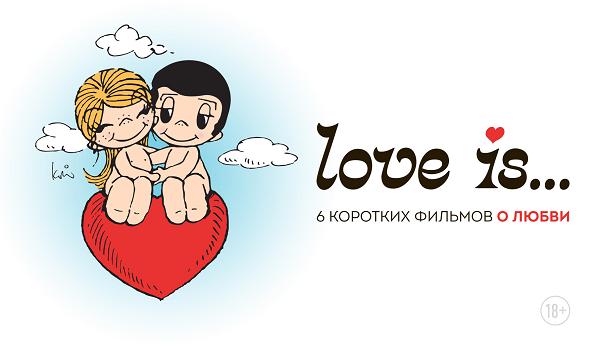 Специальный показ «Love is…» состоится в День святого Валентина