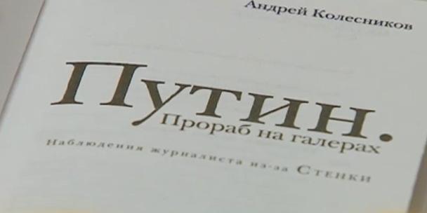 """Книга """"Путин. Прораб на галерах"""""""